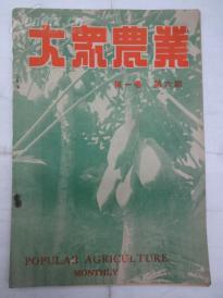 大众农业 第一卷第6期