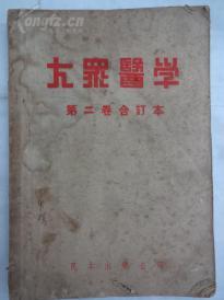 大众医学(第二卷第1-6期合订本)