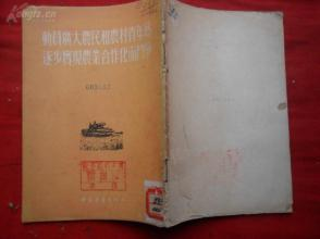 红色文献《动员广大农民和农村青年为逐步实现农业合作化而斗争》1954年,1册全,中国青年出版社,32开,品好如图。