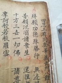 明或清早期手抄本,慈悲广大灵感观世音菩萨圆通宝忏十二愿