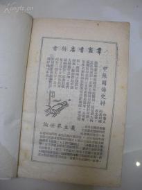 40)清或民《聊斋志异新评》卷之五