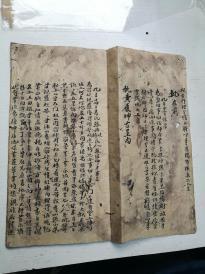 手抄本,光绪年间徽州师爷整理的呈状批文,未细看