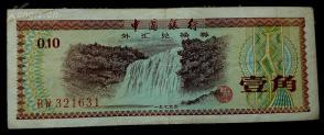 外汇券 1979年 壹角  火炬五星水印
