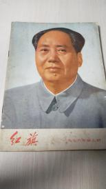 《红旗》1976年第5期   总第297期