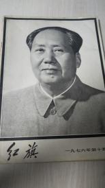 《红旗》黑白毛像 1976年第10期