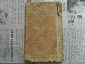 民国石印本;黄色小说《绣像桃花庵》四卷一册全。