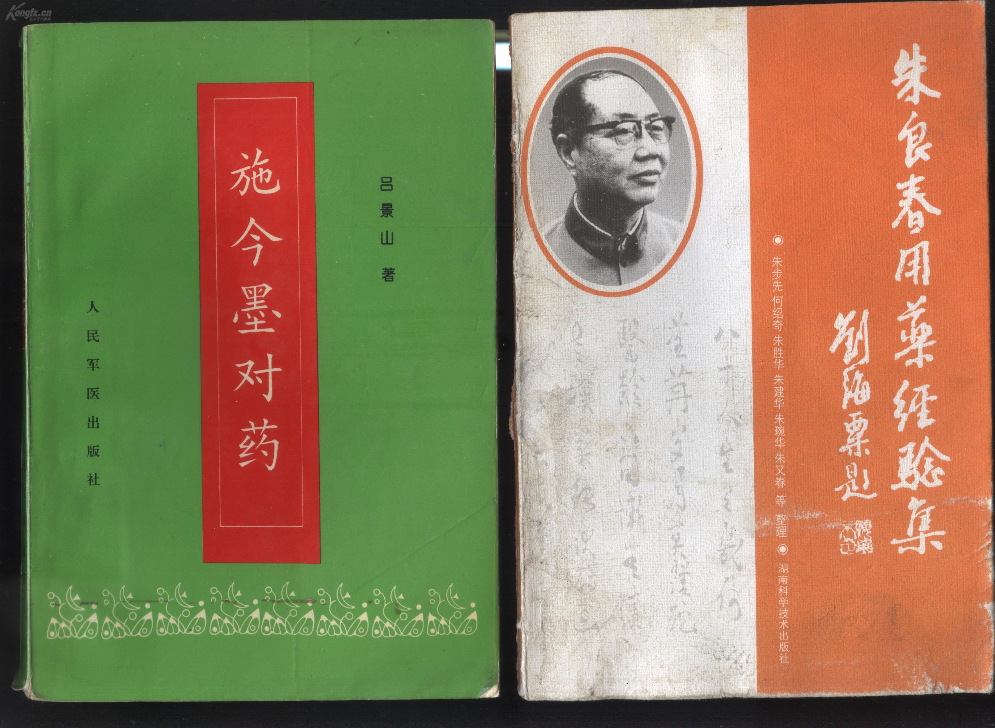 2本书合售 施今墨对药/ 吕景山1996 朱良春用药经验集