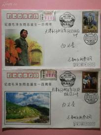 毛泽东诞辰100周年延安原地首日实寄封一套2枚落戳清。。