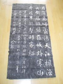 老拓片《俞越书法》清,1张全,品如图。