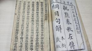 《批点春秋左传纲目句解(卷一)》咸丰壬子年