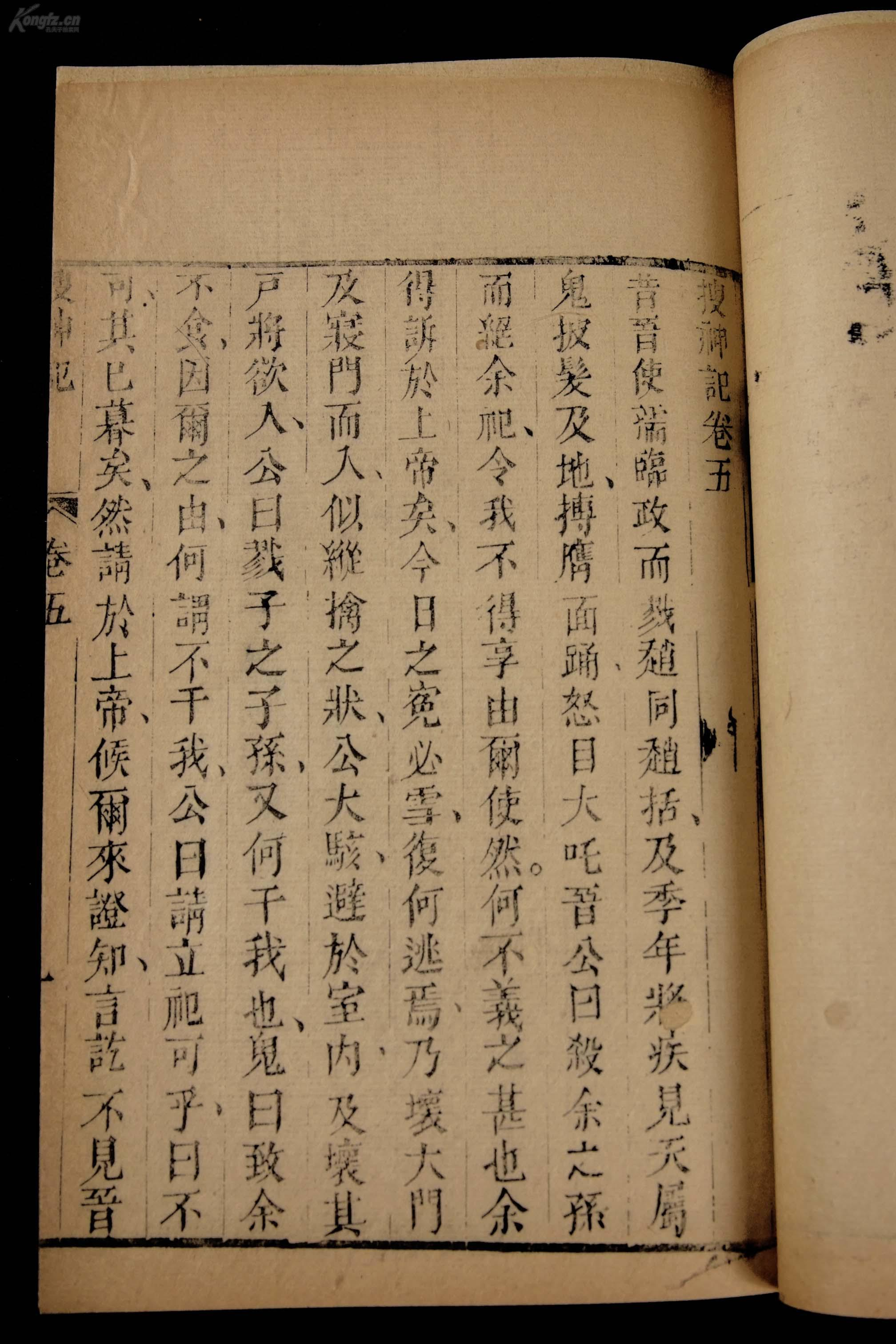 明末精刻本【搜神记】8卷3册全,是一部记录古代民间传说中神奇怪异