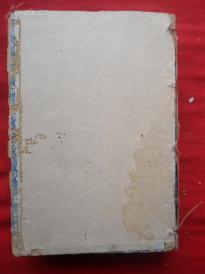 民国精装本《词综》民国25年,1厚册全,国学整理社,世界书局,品如图。
