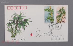 原南京军区副参谋长、原济南军区副司令员、上将军衔 裴怀亮 签名首日封一枚(1993-7《竹子》特种邮票,票印齐全) HXTX103960