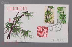 开国少将、 原中央警卫团团长、原成都军区副参谋长  张耀祠 钤印旧藏首日封一枚(1993-7《竹子》特种邮票,票印齐全) HXTX103958