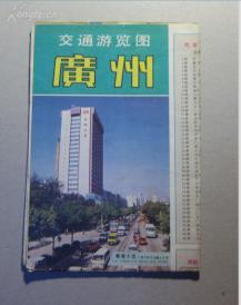 1991年《广州市交通旅游图》