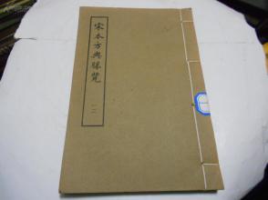 宋本方舆胜览【12】