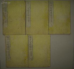 和刻本   《续十八史略读本(即元明清史略)》 5册全  日本明治9年