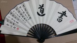 大字行书一一书道。北京书家精品力作。书写在10寸竹上大漆大扇骨洒金书法成扇上。八十年代陈墨书写。多拍邮资合并只收一次的