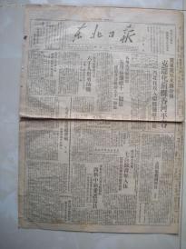 42)  民国36年6月22日和37年1月28日《东北日报》二张  第一张解放河北  第二张平绥东部歼灭战   (包原报   绝非五、六十年代复印件)