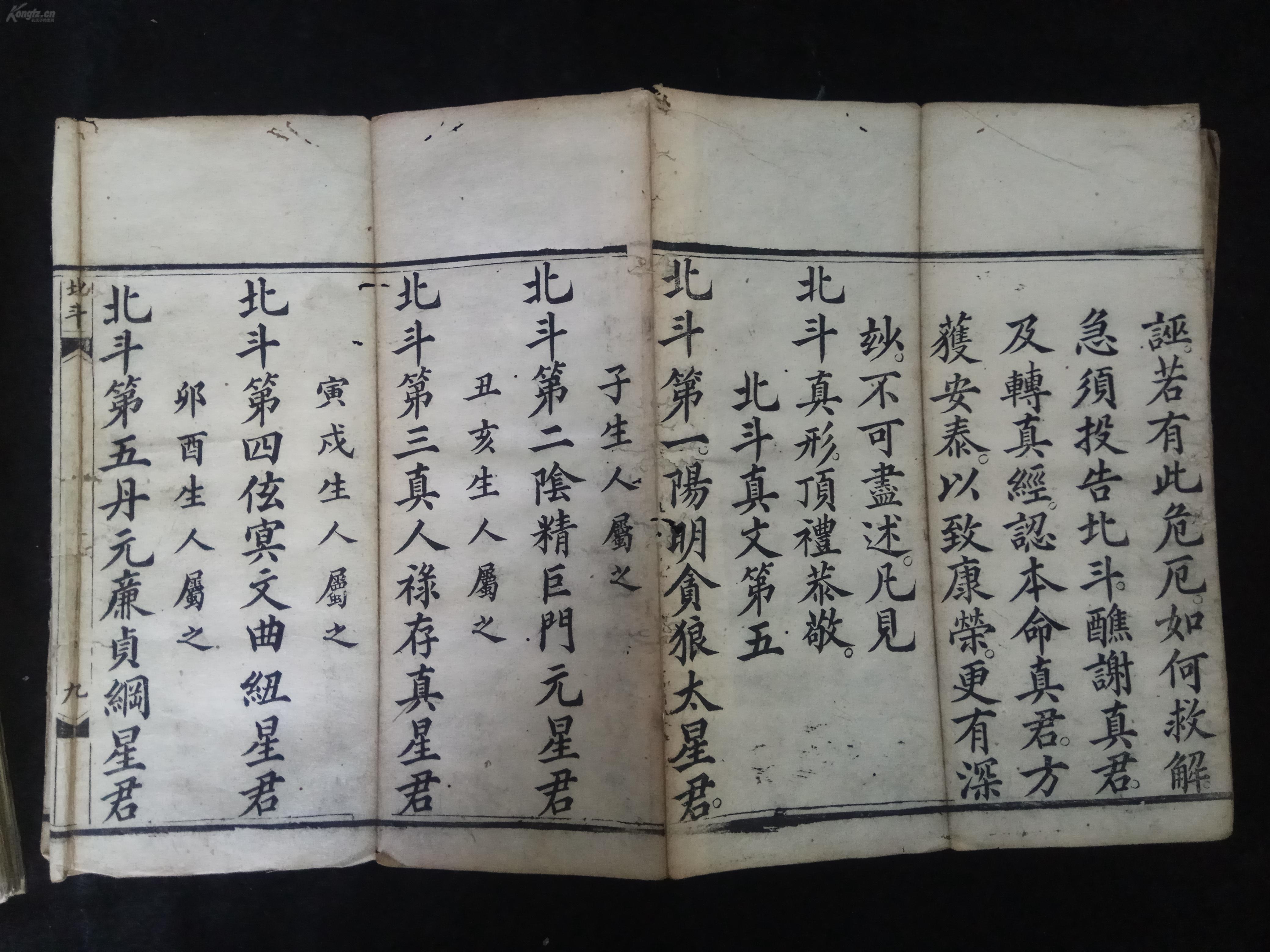 一册全,简称《北斗经》,收于《正统道藏》洞神部本文类.