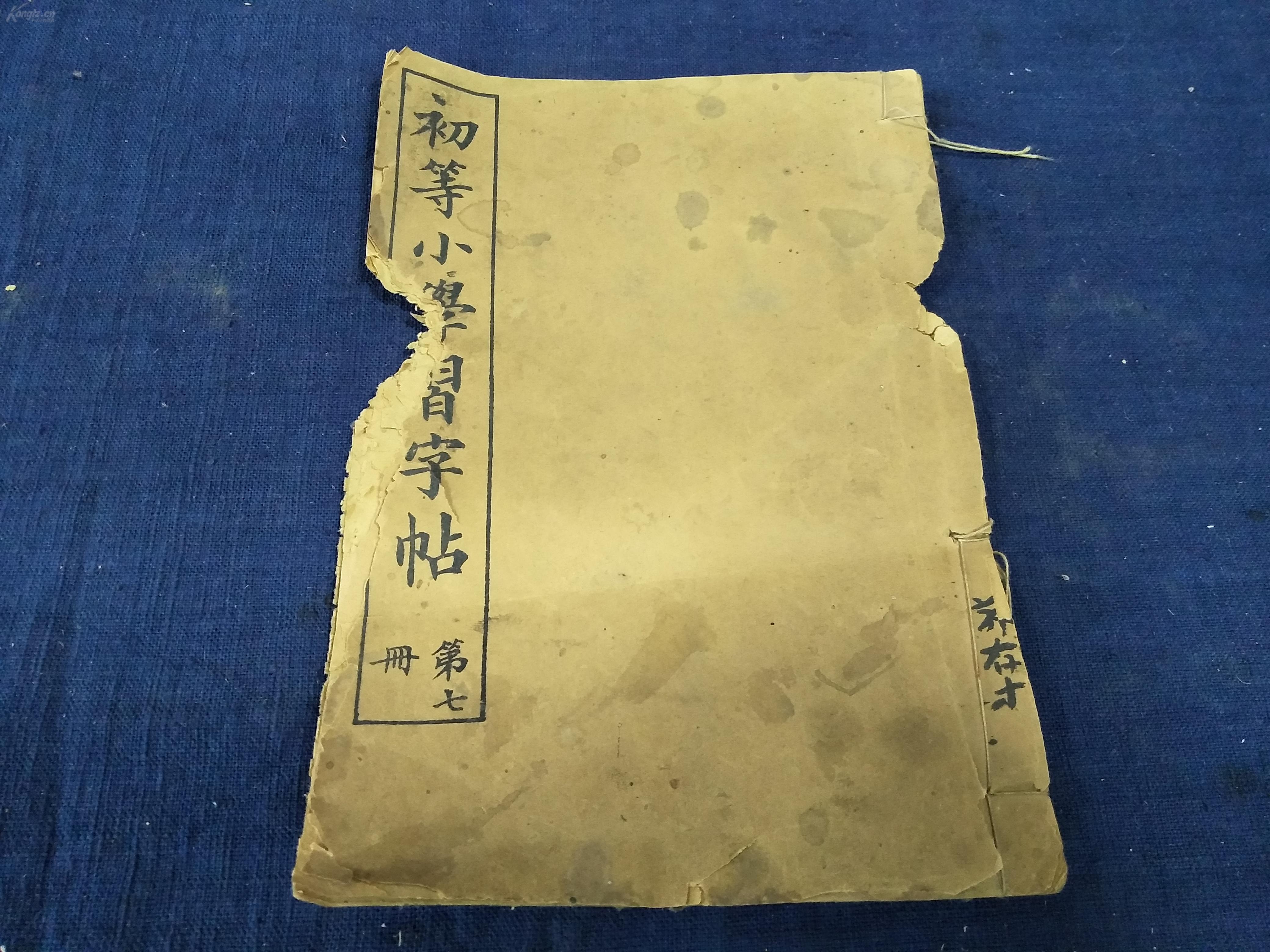 清光绪34年网站小学局《初等学部习字帖》图书新庄小学图片
