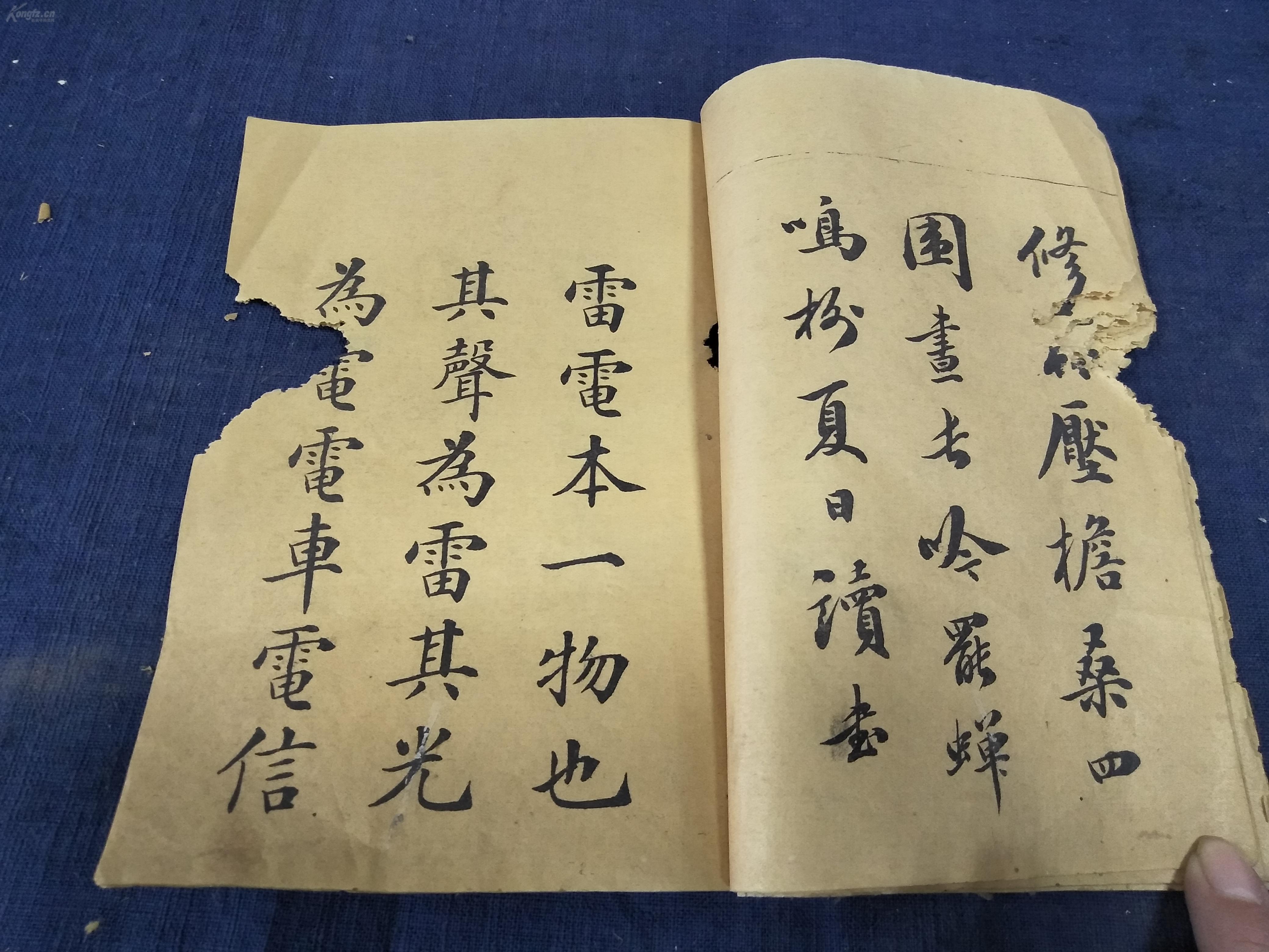 清光绪34年学部小学局《初等小学习字帖》抄报了图书手再见图片