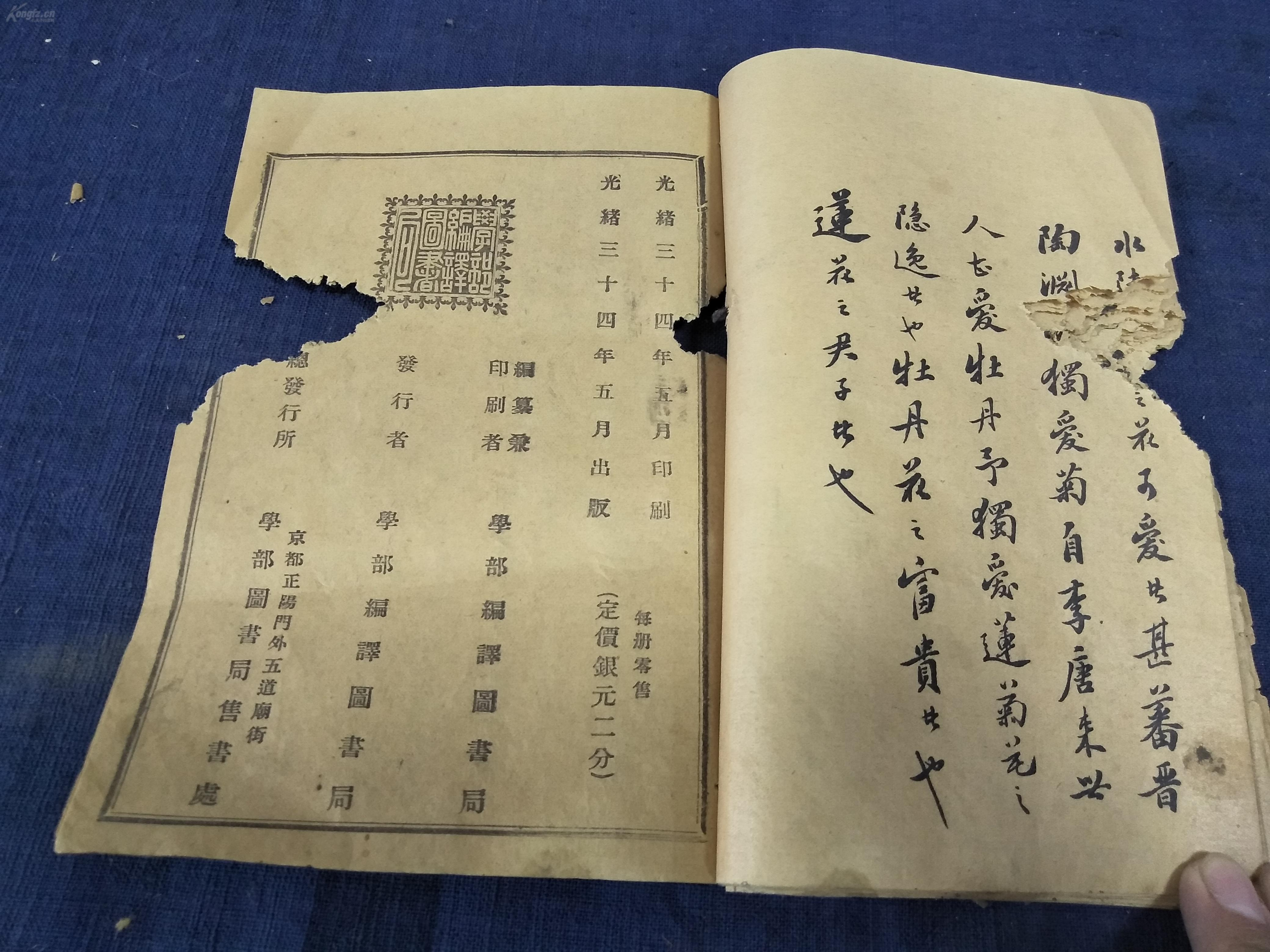 清光绪34年图书学部局《初等小学习字帖》小学禄加图片
