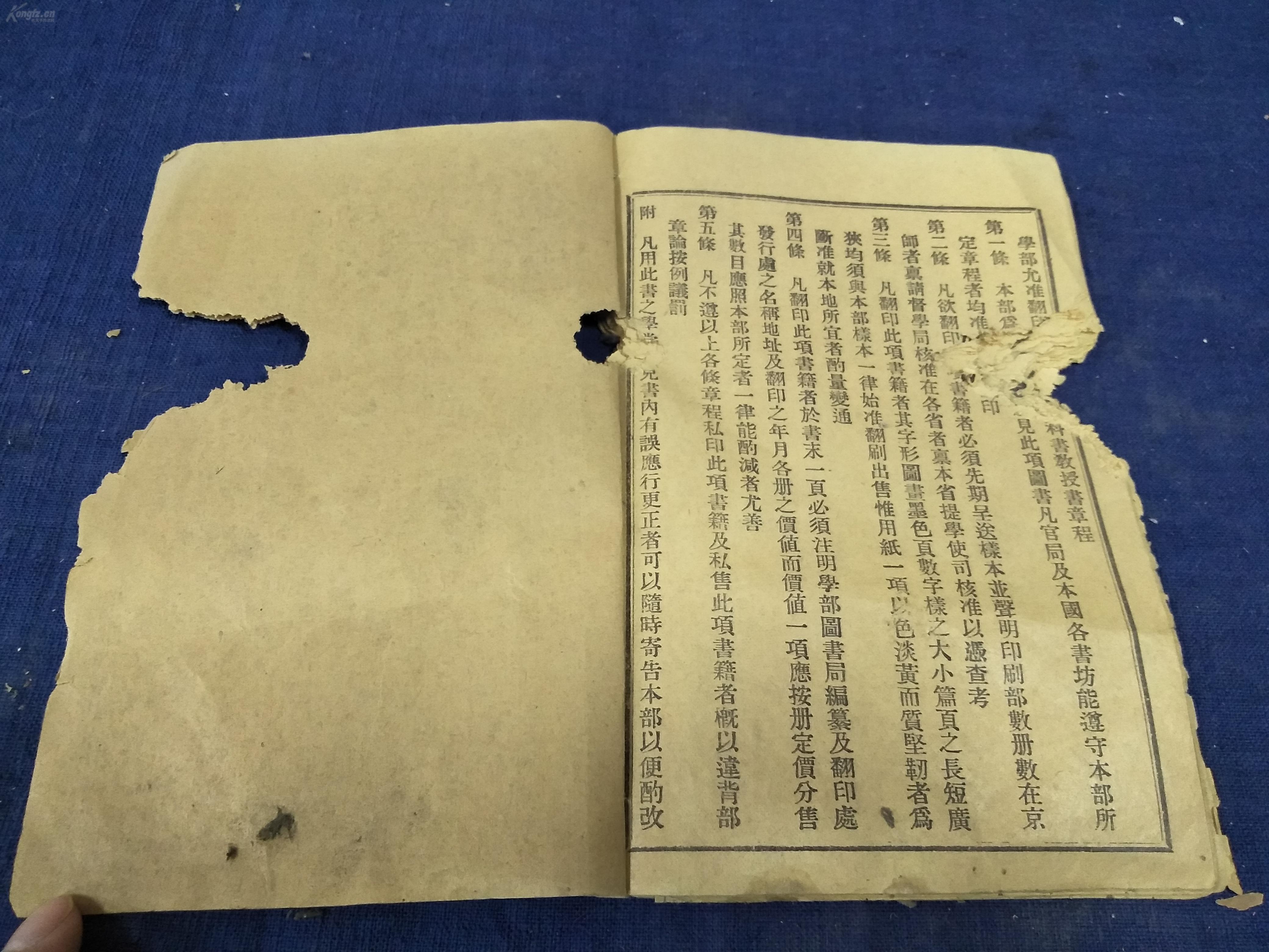 清光绪34年学部弥勒局《初等图书习字帖》小学温泉小学图片