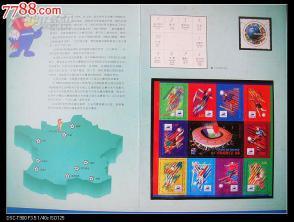 98年法国世界足球杯邮票小版张册.亏本卖