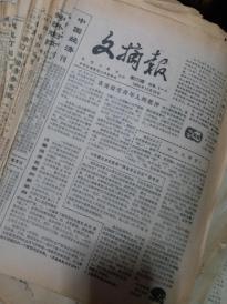 文摘报 1985年全年都有 ,光明日报社,,从170期到,273期,