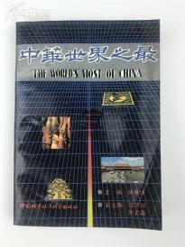 林涵表旧藏:徐孝纯(高级工程师)签名本《中华世界之最》