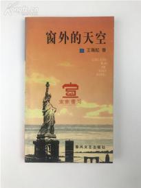 林涵表旧藏:王瑞起签名本《窗外的天空》
