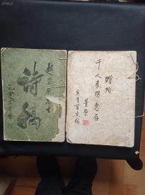 长兴诗家-赵景原签赠。诗稿词集2厚册全---线装油刻本
