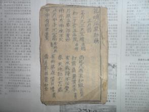 清代木刻本,农谚唱本《孔明庄家秘诀》《孔明碑》合刊一册全。
