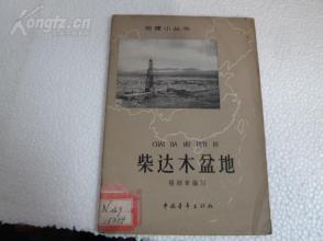 柴达木盆地  馆藏书