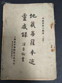 《地藏菩萨本迹灵感录》五版民国18年,监定者印光法师,编述李圆净,国光印书局