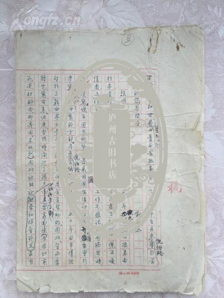 新中国重要文献《关于参加世界女青年会执委会1950年在丹麦举行会议的简略报告》与史良齐名的女权领袖社会活动家时任中华基督教女青年会总干事邓 裕 志亲笔手稿