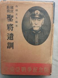 【孔网孤本】1942年 大东亚战争记念版《国民教育 圣将遗训》一册全!附录:日露海战目录