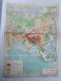 新中国地图社制,上烟印刷二厂印制地图【亚洲地形图,欧洲地形图】