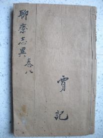 42)木刻版 《  聊斋志异》卷八   完整较厚一册   五、六个故事