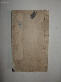 和刻本 《明清名家巾箱画谱》卷二 1厚册全  日本明治时期巾箱本  摹刻明清名家绘画作品  一图一文刻工精美