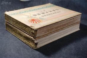 1915年  《日露战史写真帖》两厚册全(附有15张战争地图全)。  大开本8开,26.5*38.5,日俄在我东北地区的战争,满洲,大连,奉天,哈尔滨 ,大连等等中国建筑及风俗照片。
