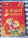 金犬旺财(小钱币珍藏册,尾三同号,号码随机,非图中号码,末尾号不带7、4)
