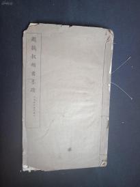 上海美文书局精印---赵之谦楷书墨迹
