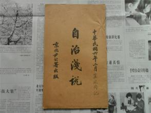 民国六年,京兆尹公署出版,京兆各县自治讲习所讲义《自治浅说》一册全。大开本。