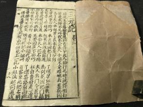 唱本戏曲小说歌本:清或民国精写刻《三元记》卷二一册全 版本少见