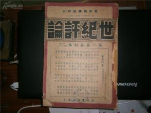 民国36年【世纪评论】世纪评论 合订本下册第13-24期