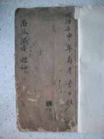 42)清  同治年    手抄     道教唱本《南瓜滚香     迎神》