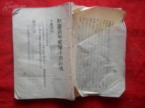 抗战文献《知识青年参军手册》民国34年,1册全,品如图。