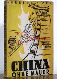 1948年1版《老北京速写》—56幅老北京人文,建筑素描图,原书衣